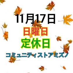 ☆☆11月17日日曜日☆☆ 定休日のお知らせです! ご迷惑をおかけします